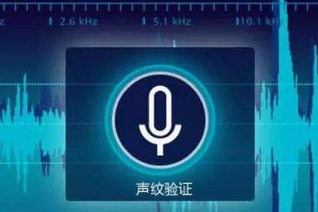 声纹认证助推我国网络可信身份体系建设
