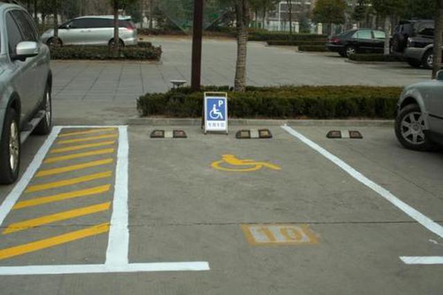 安徽省停车场设置无障碍停车位征求公众意见