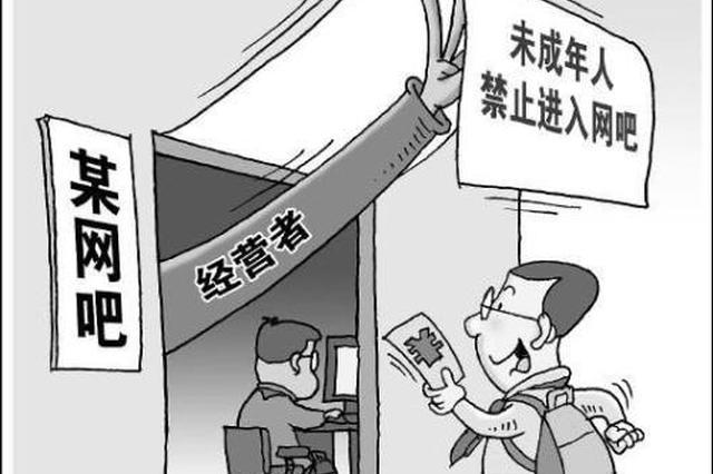 阜阳2家网吧违规被处罚