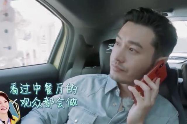 黄晓明向赵薇请教柠檬茶做法被怼:去看看第一季