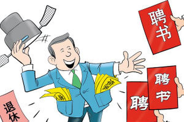 领导干部退休后三年内一般不得到行业协会商会兼职