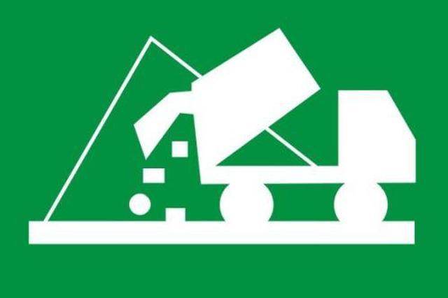 上半年全国固体废物进口量同比降近三成