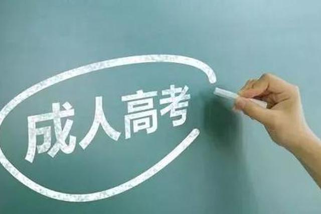 安徽2019年成人高考8月28日开始报名