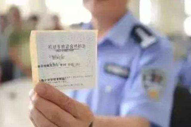 """驾驶证行驶证逾期未年审 """"马大哈""""司机浑然不知"""