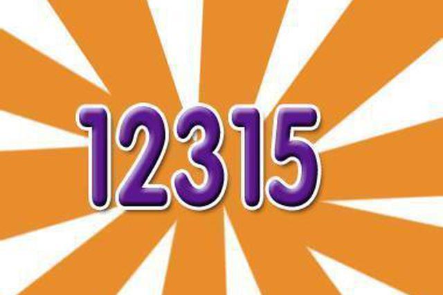8月20日起 安徽市场监管5条热线整合为12315一条热线