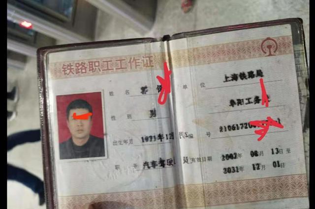 冒用铁路单位工作证 一男一女恶意逃票被行拘