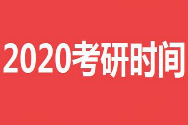 2020年考研时间定了