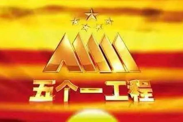 """安徽4部作品获中宣部""""五个一工程""""奖"""