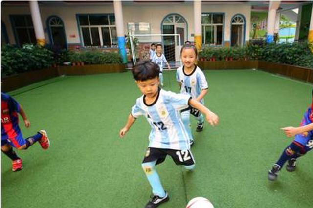 安徽129所幼儿园被评为全国足球特色幼儿园