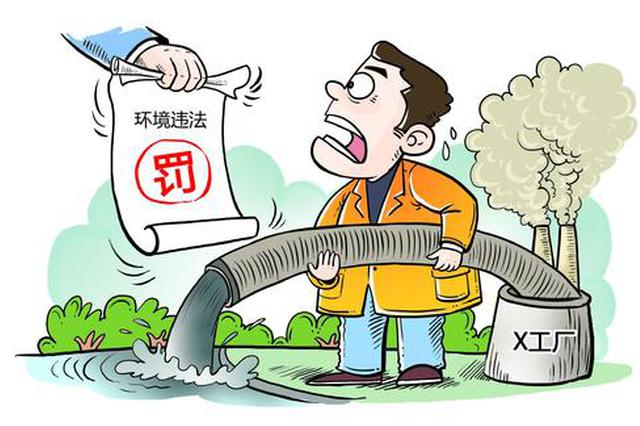 """繁昌环保部门对环境违法""""零容忍"""""""