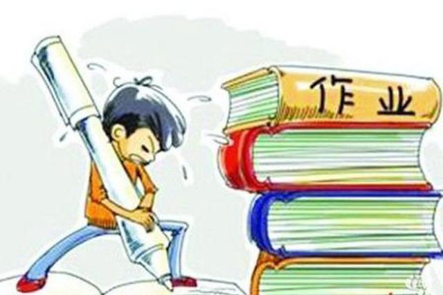 中国儿童上学日 日均作业时长近90分钟