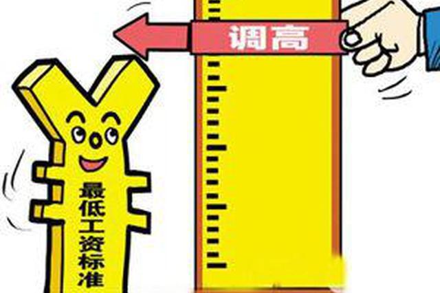 多地调整最低工资标准 上海以每月2480元领跑全国