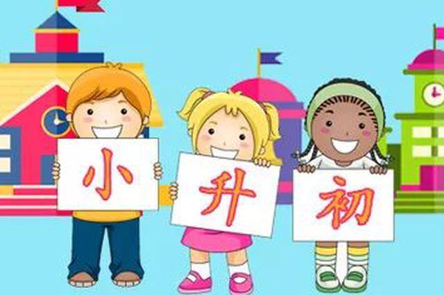 2019年芜湖市区初中安排招生300个班