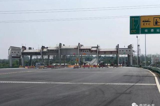 蚌合高速吴山收费站恢复通车