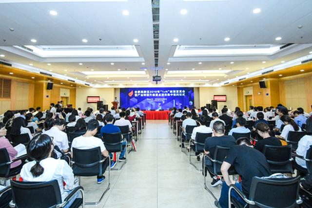 """合肥高新区举办2019年""""1+N""""政策宣贯会"""