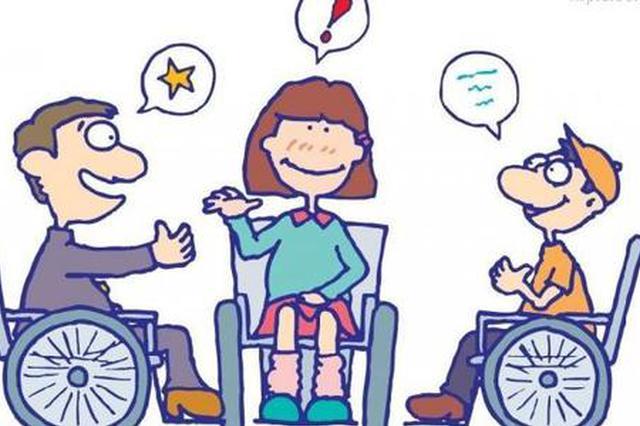 残疾预防 从生命源头做起