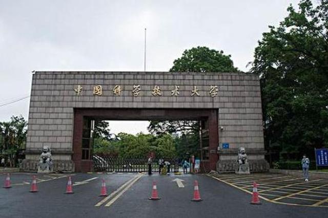 芜湖5学子考入中国科大少年班学院