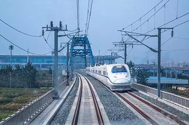 本周末合肥将新增北京和上海等方向高铁动车16趟