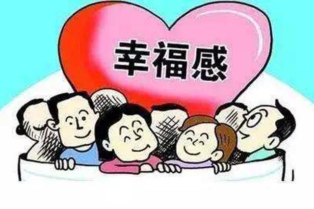 """芜湖入选""""2019中国最具幸福感城市""""候选名单"""