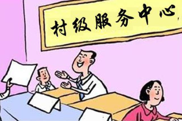 芜湖市首家村级供销合作社成立