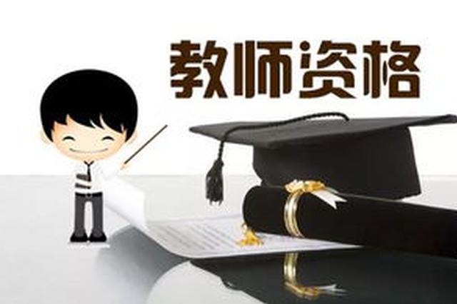 安徽中小学教师资格考试9月3日报名 11月2日开考