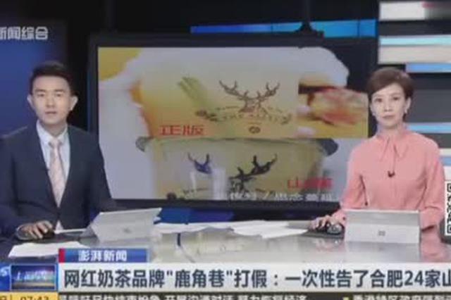 """网红奶茶品牌""""鹿角巷""""打假:告了合肥24家山寨店"""