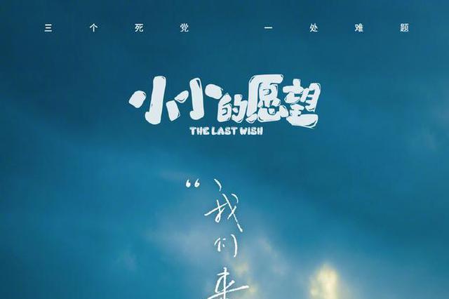 《小小的愿望》重新定档 将于9月12日上映