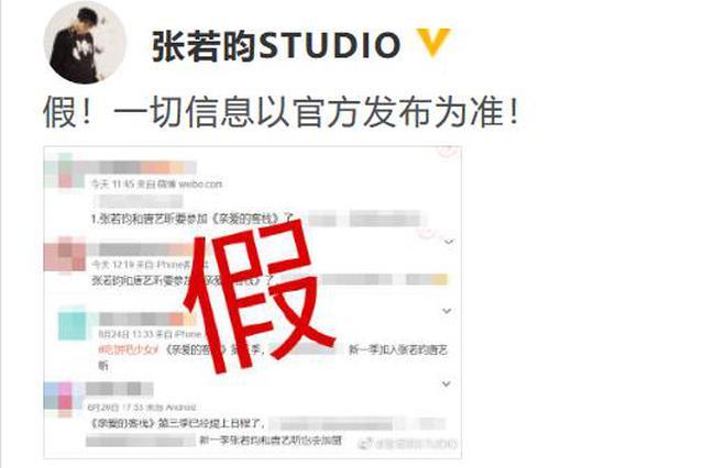 张若昀唐艺昕合体上新综艺 工作室在线打假