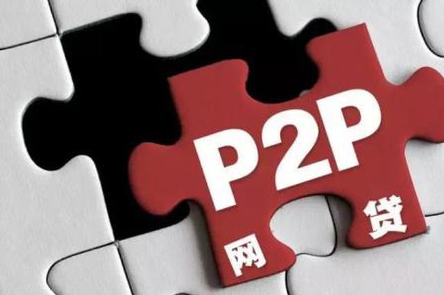 P2P网贷领域将全面接入央行征信系统