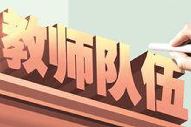 """安徽省134位老师被授予""""全省模范教师""""荣誉称号"""