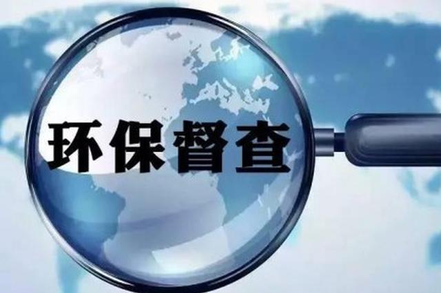 安徽:今年省级生态环境保护督察将分两批进驻8市