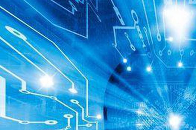 安徽争创全国新一代人工智能创新应用先导区