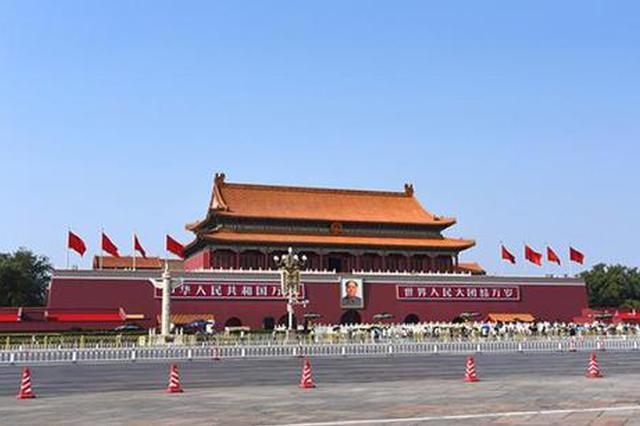 天安门广场9月14日和15日暂停开放