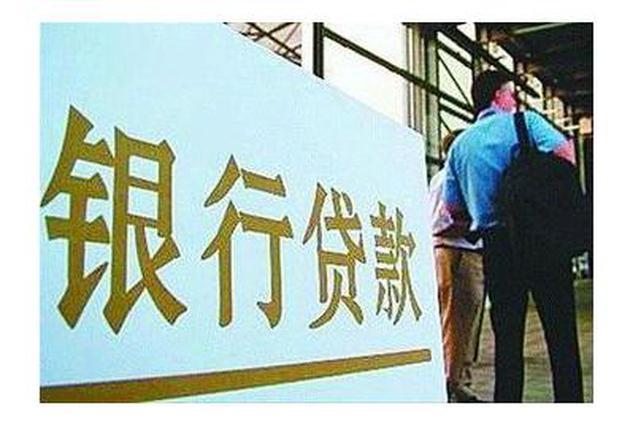 安徽省发放道德信贷近12.7亿元 探索建立信用修复机制