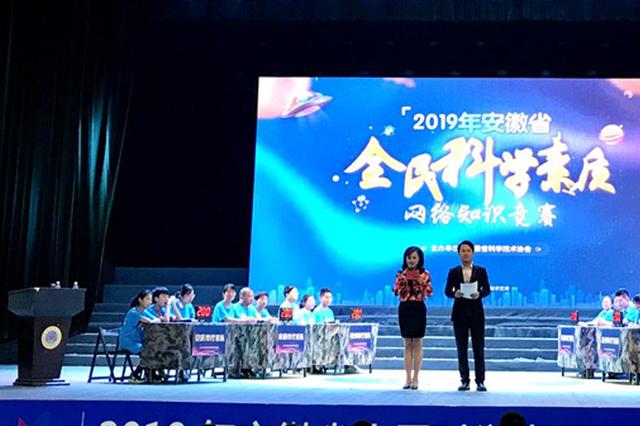 2019年安徽省全民科学素质网络知识竞赛总决赛举行