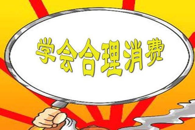 安徽省市场监管局发布2019年国庆消费提示
