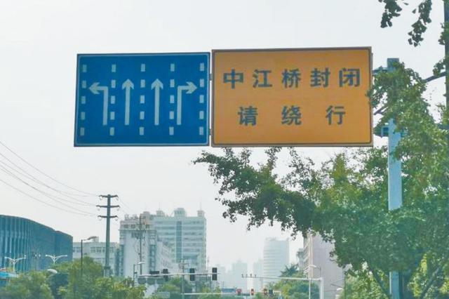 中江桥已通车 此标识牌也该拆了
