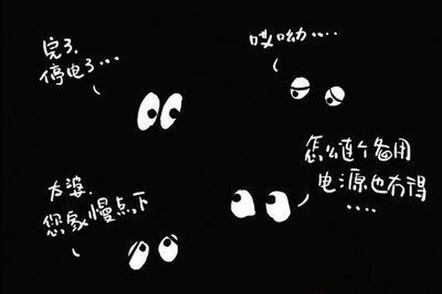 芜湖9月16日计划停电工作