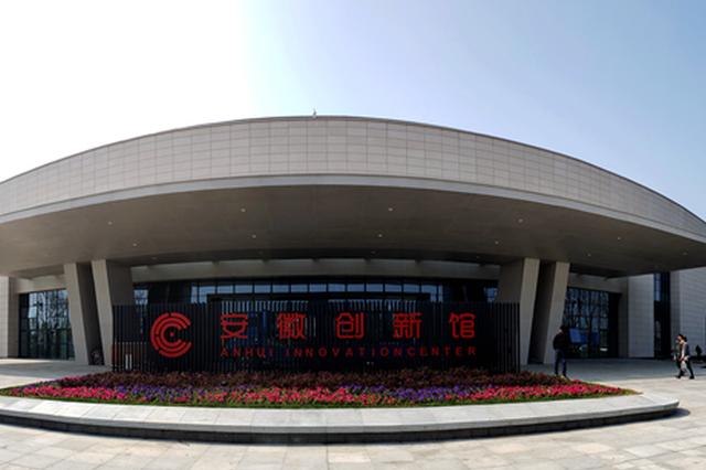 9月20日 安徽创新馆里有大事要发生