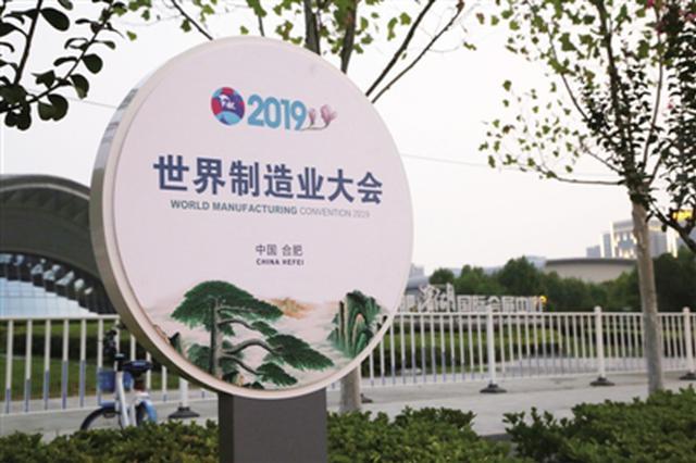 安徽:以最美的姿态 迎接2019世界制造业大会