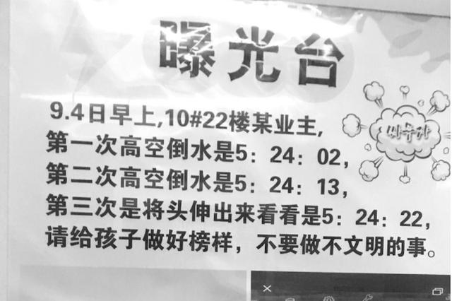 """合肥一小区电梯内设""""曝光台"""" 公开曝光高空抛物住户"""