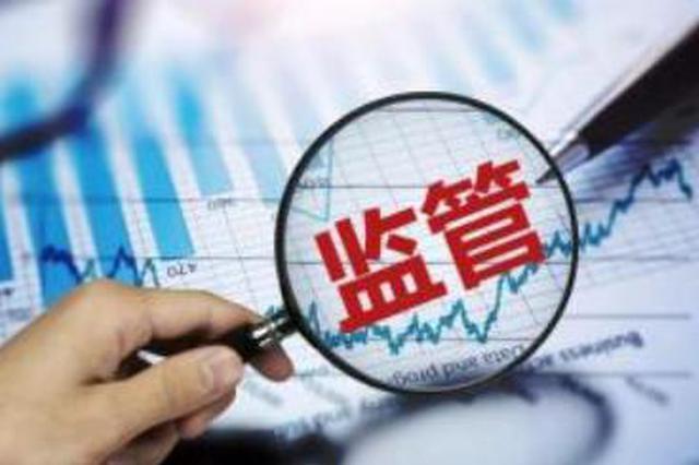 安徽省市场监管局部署国庆期间市场监管