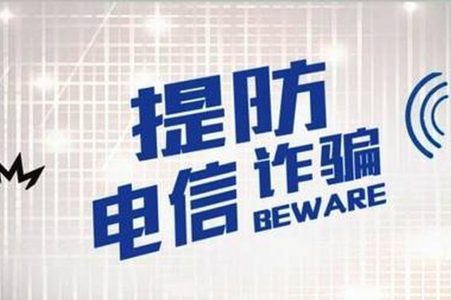 三年来  芜湖反电诈中心冻结涉案资金1.75亿元