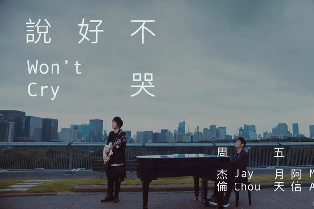神仙阵容 周杰伦新歌与阿信合唱 MV女主是三吉彩花