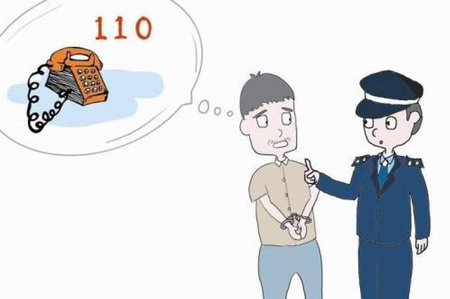 男子为寻求刺激屡报假警 被处以行政拘留10日