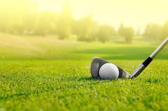 少18个洞 上海一男子起诉黄山一高尔夫俱乐部