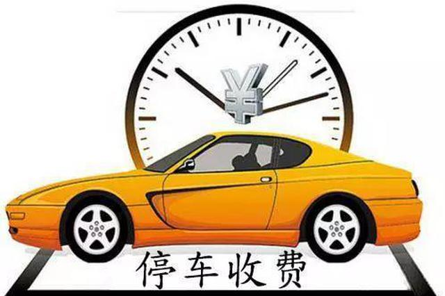 芜湖市民质疑黄山西路一路段停车收费不规范
