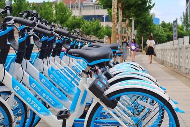 2019世界制造业大会会场周边增划30处共享单车停放区