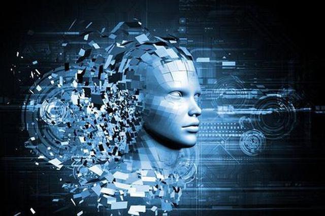 安徽省出台方案培育新一代人工智能产业基地