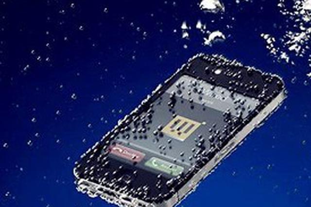 报废两部手机 救起一个孩子